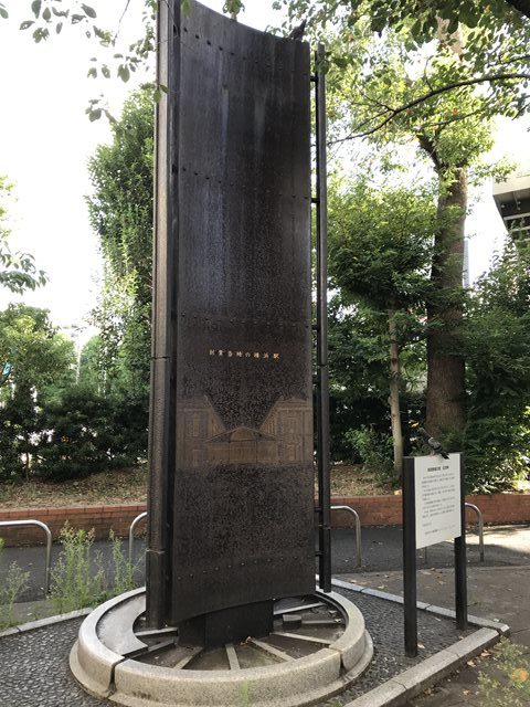 鉄道創業の記念碑の写真