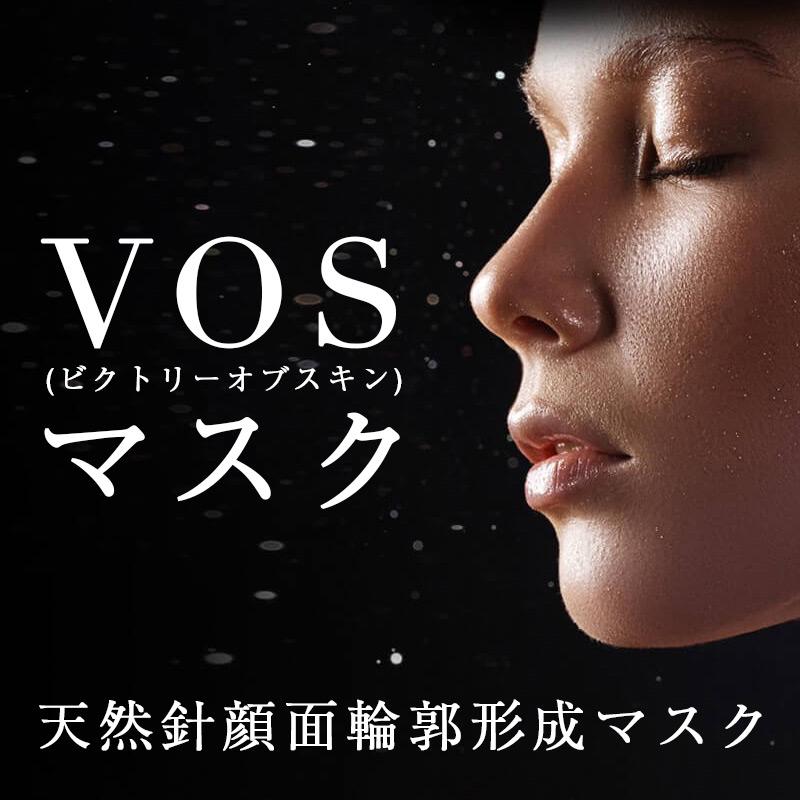 VOSマスクのイメージ画像